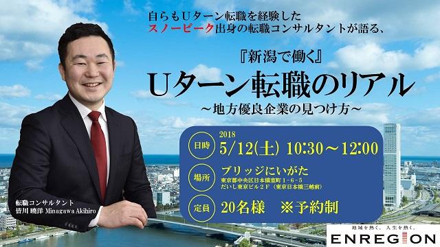 JobChangeSeminar_tokyo_20180512_50percent.jpg